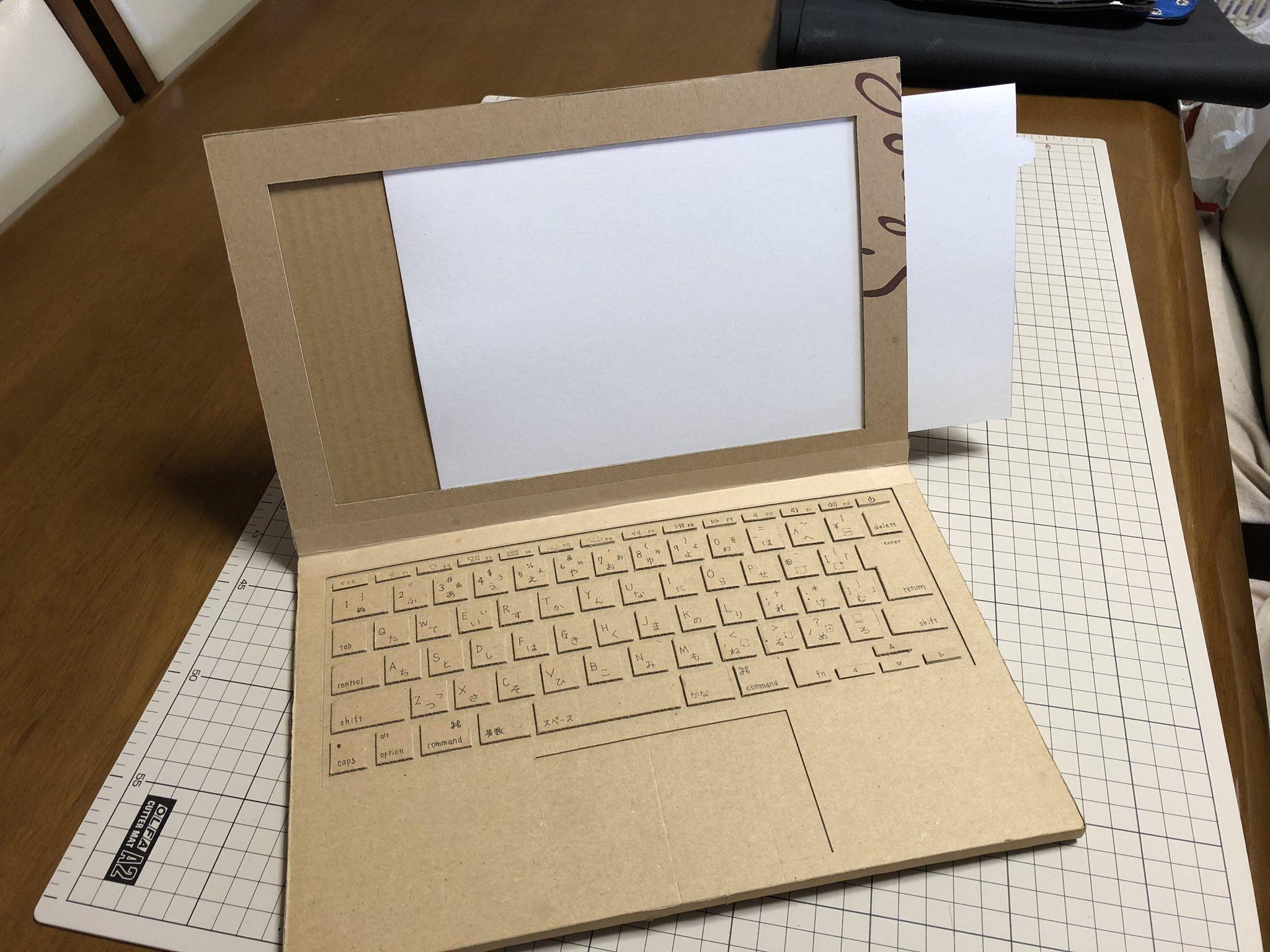 cardboard laptop